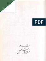 Tafseer Sur'ah Shamas