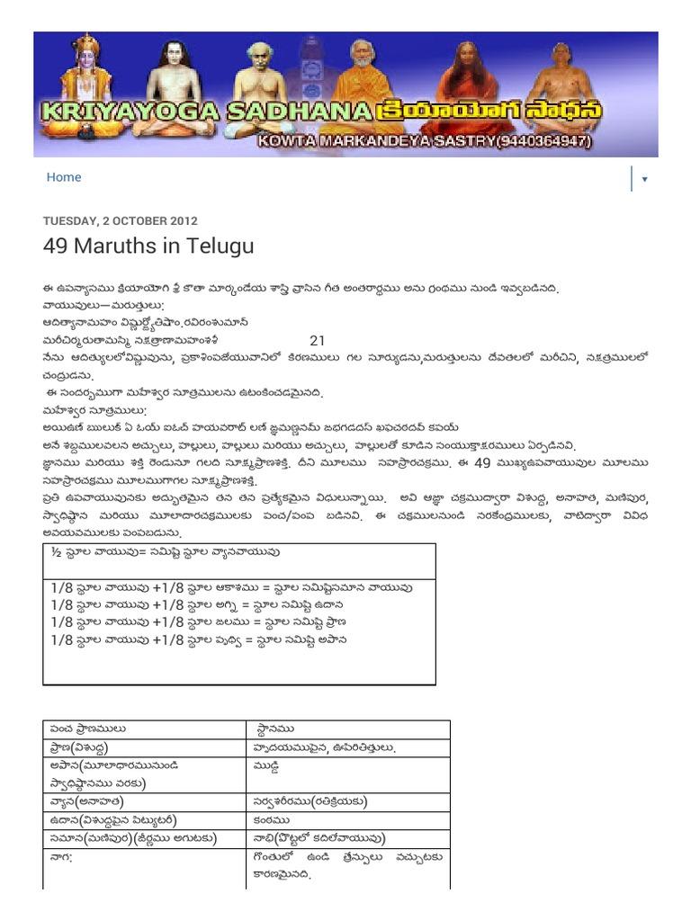 Telugu kriya yoga meditation in Techniques