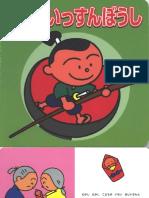 01 Issunboushi.pdf