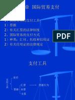 第7章 国际贸易支付方式.ppt