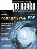В Мире Науки №1.2005