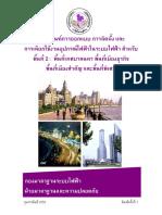 PEA Design of Substation (Area 2)