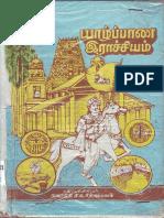 Yaal Kingdom - Tamil