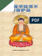 《妙法莲华经常不轻菩萨品》 - 简体版 - 汉语拼音
