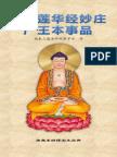 《妙法莲华经妙庄严王本事品》 - 简体版 - 汉语拼音
