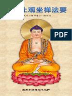 《修习止观坐禅法要》 - 简体版 - 无汉语拼音