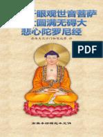 《千手千眼观世音菩萨广大圆满无碍大悲心陀罗尼经》 - 简体版 - 汉语拼音
