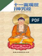 《佛说十一面观世音神咒经》 - 简体版 - 汉语拼音
