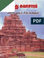 Hindu Temples Sculptures