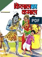 G0089-Bankelal ka Kamal .pdf
