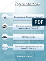 ПРОграммист 2010 05