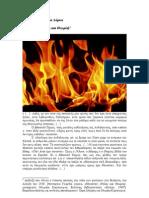 Φεντερίκο Γκαρθία Λόρκα «Ντουέντε» (Ρόλος και Θεωρία)