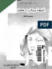 aqnah-dekart-alaqlaneh-tt-alkh-ar_ptiff (1)