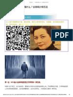 当你老了,一生最后悔什么?全球统计前五名.pdf