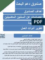Jordan Research Fund Lecture