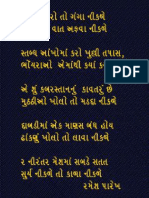 guj_poem