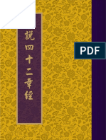 《佛說四十二章經》 - 繁体版 - 华语注音.pdf