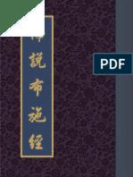 《佛說布施經》 - 繁体版 - 华语注音.pdf