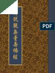 CS 10 - 《佛說觀無量壽佛經》 - 繁体版 - 华语注音.pdf