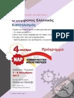 Πρόγραμμα Προσυνεδριακής διημερίδας ΝΑΡ