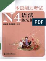 Ejemplos Examen N4 Noken