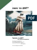 Έφτασε το ΔΝΤ - ποίημα