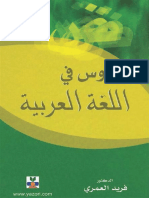 دروس في اللغة العربیة - الدكتور فريد العمري.pdf