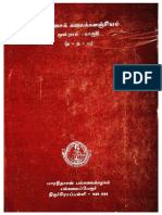 தமிழிசைக் கலைக்களஞ்சியம் - மூன்றாம் தொகுதி