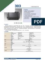 TREK-303_CH(08.20.10)