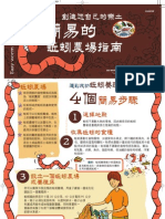 Chinese - Easy Guide to Worm Farming