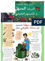 Arabic - Easy Guide to Composting