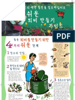 Korean - Easy Guide to Composting