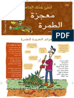 Arabic - Easy Guide to Mulching and the Marvel of Mulch, New South Wales Australia