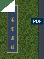《十善業道經》 - 繁体版 - 华语注音.pdf