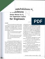 คู่มือออกแบบระบบดับเพลิงก๊าซไนโตรเจน N2 สำหรับวิศวกร.pdf