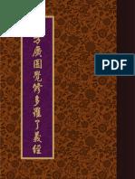 《大方廣圓覺修多羅了義經》 - 繁体版 - 华语注音.pdf