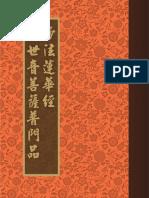 《妙法蓮華經觀世音菩薩普門品》 - 繁体版 - 华语注音.pdf