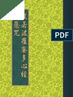 《心經、大悲咒》 - 繁体版 - 华语注音.pdf