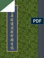 《無量壽經優波提舍願生偈》 - 繁体版 - 华语注音.pdf