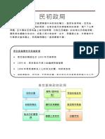 新增 Microsoft Word 文件 (2)