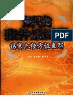 解读张仲景医学--伤寒六经方证直解.pdf