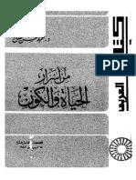 كتاب من اسرار الحياة والكون ل د. عبد المحسن صالح
