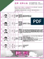 臺北市第_2__選舉區
