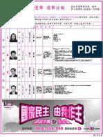 臺北市第_4_選舉區