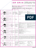 臺北市第8選舉區