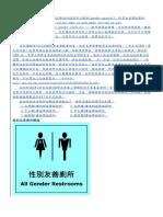 性別友善廁所簡介 .doc