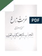 HurmatEZagh.pdf