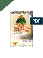 Sabz  Imamay  ka  jawazz   Kashif-Iqbal-Madani.pdf