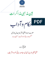 Bain Mazhabi Muzakrat Ahkam o Adaab