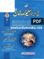 Tazkira Shaykh Ul Kul Maulana Saleem Ullah Khan